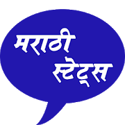 Marathi Status - मराठी स्टेटस्-  मराठी DP - Images rev.2017.2.0.0