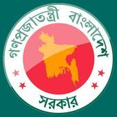 Bangladesh Result 1.0