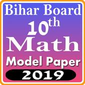 Bihar Board 10th Math Model Paper 2019 2.0