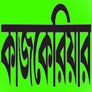 Kaajcareer Tripura 1.5