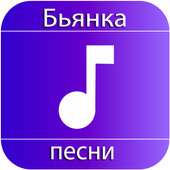 Бьянка песни V1.2