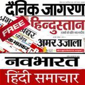 Hindi Samachar - Hindi News App 4.1