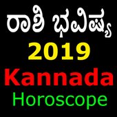 রাশিফল ২০১৯ - Bangla Horoscope 2019 2 0 APK