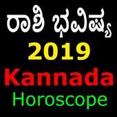 Kannada Horoscope 2019 - Rashi Bhavishya 6 0 APK Download