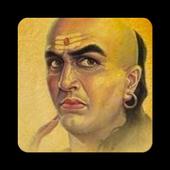 ಚಾಣಕ್ಯನ ನೀತಿಗಳು - Chanakya neeti Kannada 1.8