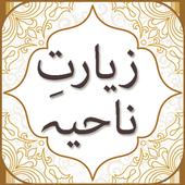 Ziarat e Nahiya with Audio English Urdu Translatio 1.0