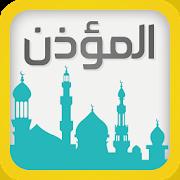 برنامج المؤذن والقبلة و حصن المسلم 2.0.4