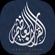 Great Quran   القرآن العظيم 5.0.1