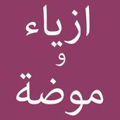 Arabic Fashion   ازياء و موضة 1.0.6