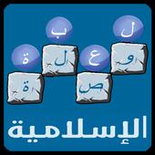 لعبة الثقافة الإسلامية 2018 1.0