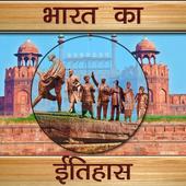 Bharat Ka itihas 10.0.0