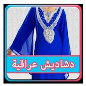 com.arabicapps.dachadich 4.1.1