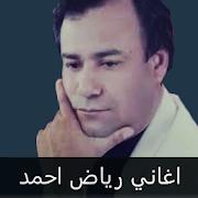 رياض احمد : جميع الاغاني بدون انترنت 1.0.2