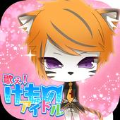 Sing! Kemono idol 1