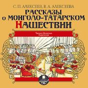 О монголо-татарском нашествии 1.024