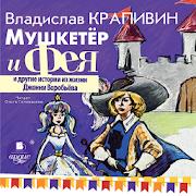Мушкетёр и Фея. Аудиокнига 1.024