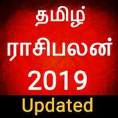 Today Rasi palan 2019 in Tamil Rasipalan Horoscope 6 4 APK Download