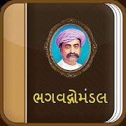 Bhagwadgomandal 2.2