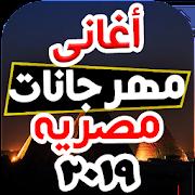 مهرجانات و أعاني شعبيه مصريه 2019 1.0