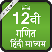 Top 49 Apps Similar to 10th class maths solution in hindi