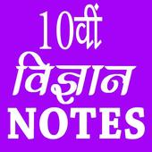 10th Class Science Notes in Hindi 2.0