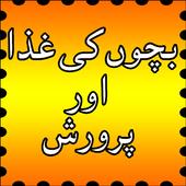 Bachon Ki Ghza Aur Parwarish 3.0