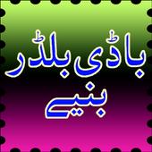 Body Builder Baniyey In Urdu 3.0