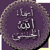 com.asmae.allahalhoussna 1.0
