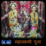 Mahalaxmi Puja Vidhi 1.0