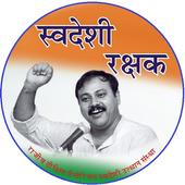 Rajiv Dixit 1.0