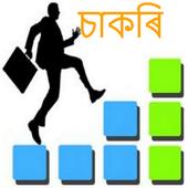 Assam Jobs - Jobs in Assam 1.0