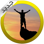 النجاح في الحياة و تنمية الذات 1.0