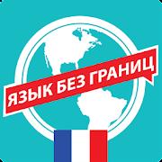 Французский. Самоучитель 1.0.3