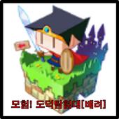 모험 도덕탐험대(배려) 0.0.1