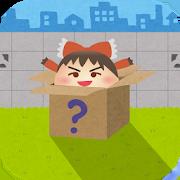 ゆっくりボックス〜東方ゆっくりの無料シンプル放置系ゲーム〜 1.0