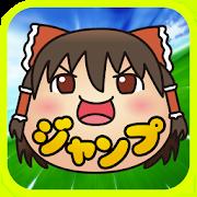 ゆっくりジャンプ〜ゆっくりと遊ぶタップ&ジャンプゲーム〜 1.1