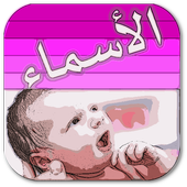 com.atfal_18.names_mawalid 1.0