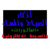 com.athkary.okm 1.1