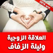 العلاقة الزوجية وليلة الزفاف 5.0