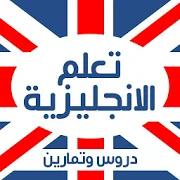 تعلم اللغة الانجليزية بدون انترنت دروس وتمارينAtlasDataEducation