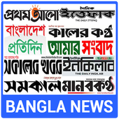 Bangla Newspapers BD NEWS 1.0