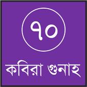 কবিরা গুনাহ 1.0.0