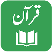 Quran Word By Word & Urdu Translations 6.3