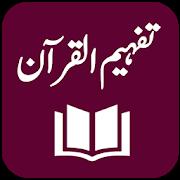 Tafheem ul Quran - Tafseer - Syed Abul Ala Maududi 6.9