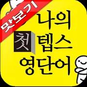 AE 나의 첫 텝스 영단어 맛보기 131.0