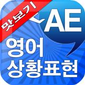 AE 영어 상황표현 맛보기 131.0