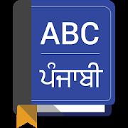 English To Punjabi Dictionary 1 20 APK Download - Android