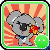 Stickey Cute Koala 1.1.3
