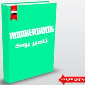 نمبر بوك العراقي NumberBook 1.0