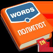 Полиглот. Английские слова 2.17